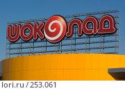 """Купить «Новый супермаркет """"Наш"""" в Перми. Открытие в апреле 2008 года», фото № 253061, снято 29 марта 2008 г. (c) Harry / Фотобанк Лори"""
