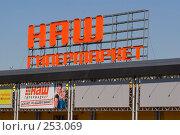 Купить «Новый супермаркет в Перми. Открытие в апреле 2008 года», фото № 253069, снято 29 марта 2008 г. (c) Harry / Фотобанк Лори