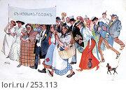Купить «Старинная почтовая открытка, поздравление с Новым Годом», иллюстрация № 253113 (c) Анна Маркова / Фотобанк Лори