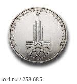 Купить «Олимпийский рубль», фото № 258685, снято 7 апреля 2008 г. (c) Олег Хархан / Фотобанк Лори