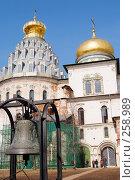 Купить «Колокол Новоиерусалимского монастыря на фоне центрального храма», фото № 258989, снято 30 марта 2008 г. (c) Sergey Toronto / Фотобанк Лори