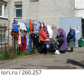 Купить «Торговля вещами на улице, микрорайон «1 Мая», Балашиха, Московская область», эксклюзивное фото № 260257, снято 22 апреля 2008 г. (c) lana1501 / Фотобанк Лори
