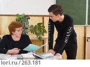 Купить «Учитель и ученик. Мгновение из жизни старшеклассников», фото № 263181, снято 26 апреля 2008 г. (c) Федор Королевский / Фотобанк Лори
