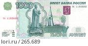 Купить «1000 рублей», фото № 265689, снято 21 ноября 2018 г. (c) Чернов Станислав / Фотобанк Лори