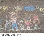 Купить «Детский рисунок на асфальте», иллюстрация № 265849 (c) Примак Полина / Фотобанк Лори