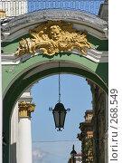 Купить «Санкт-Петербург. Зимний дворец», фото № 268549, снято 28 июня 2005 г. (c) Александр Секретарев / Фотобанк Лори