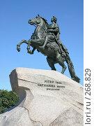 Купить «Санкт-Петербург. Медный всадник.», фото № 268829, снято 28 июня 2005 г. (c) Александр Секретарев / Фотобанк Лори