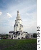 Купить «Церковь вознесения Господня», фото № 269105, снято 1 мая 2008 г. (c) Михаил Феоктистов / Фотобанк Лори