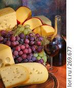Купить «Натюрморт с красным вином, виноградом и сыром», фото № 269677, снято 21 июля 2019 г. (c) Татьяна Белова / Фотобанк Лори