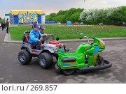 Дети катаются на машинках в парке Горького, Москва (2008 год). Редакционное фото, фотограф lana1501 / Фотобанк Лори