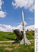 Купить «Самолёт и ракета в Аксайском военно-историческом музее», фото № 272085, снято 1 мая 2008 г. (c) Борис Панасюк / Фотобанк Лори