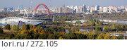 Купить «Панорама района Крылатское, Москва», эксклюзивное фото № 272105, снято 22 апреля 2019 г. (c) Николай Винокуров / Фотобанк Лори