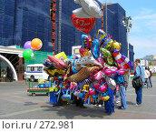 Купить «Торговля воздушными шарами и игрушками на улице», эксклюзивное фото № 272981, снято 2 мая 2008 г. (c) lana1501 / Фотобанк Лори
