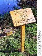 """Купить «Табличка """"Место для рыбалки"""" на берегу пруда», эксклюзивное фото № 273645, снято 30 сентября 2007 г. (c) Николай Винокуров / Фотобанк Лори"""