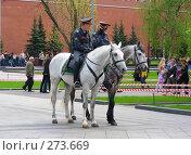 Купить «Конная милиция в Александровском саду», эксклюзивное фото № 273669, снято 2 мая 2008 г. (c) lana1501 / Фотобанк Лори