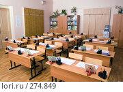 Купить «Школьный кабинет», эксклюзивное фото № 274849, снято 27 февраля 2008 г. (c) Сергей Лаврентьев / Фотобанк Лори