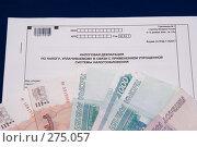 Купить «Пора платить налог», фото № 275057, снято 6 мая 2008 г. (c) Сергей Бочаров / Фотобанк Лори