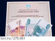 Купить «Свидетельство о присвоении ИНН и деньги», фото № 275061, снято 6 мая 2008 г. (c) Сергей Бочаров / Фотобанк Лори