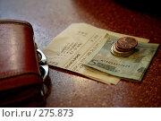Купить «Без сдачи», фото № 275873, снято 24 октября 2007 г. (c) Gagara / Фотобанк Лори