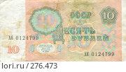 Купить «Купюра 10 рублей, СССР 1991 год. Оборотная сторона», фото № 276473, снято 14 ноября 2018 г. (c) Николай Шашурин / Фотобанк Лори