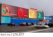 """Купить «Гипермаркет """"Гроссмарт"""", в городе Миасс, Челябинской области», фото № 276877, снято 27 апреля 2008 г. (c) Григорий Погребняк / Фотобанк Лори"""