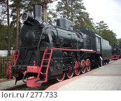 Купить «Черный паровоз, Музей паровозов, Новосибирск», фото № 277733, снято 9 сентября 2007 г. (c) Сергей Тундра / Фотобанк Лори