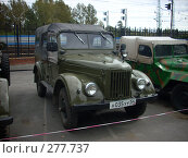 Купить «Автомобиль ГАЗ-69, выставка», фото № 277737, снято 9 сентября 2007 г. (c) Сергей Тундра / Фотобанк Лори