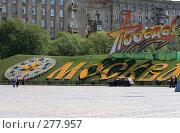 Купить «Часы на Поклонной горе», эксклюзивное фото № 277957, снято 5 мая 2008 г. (c) Журавлев Андрей / Фотобанк Лори