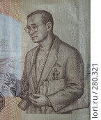 Купить «Фрагмент купюры королевства Тайланд», фото № 280321, снято 14 апреля 2008 г. (c) Примак Полина / Фотобанк Лори