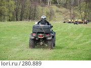 Купить «Квадроцикл», фото № 280889, снято 19 апреля 2008 г. (c) Боев Дмитрий / Фотобанк Лори