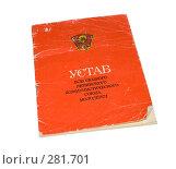 Купить «Устав  Всесоюзного Ленинского Коммунистического Союза Молодежи», фото № 281701, снято 18 апреля 2008 г. (c) Михаил Николаев / Фотобанк Лори