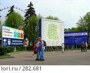 Люди гуляют в парке (2008 год). Редакционное фото, фотограф lana1501 / Фотобанк Лори