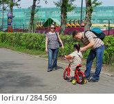 Купить «Молодая семья гуляет в парке», эксклюзивное фото № 284569, снято 1 мая 2008 г. (c) lana1501 / Фотобанк Лори