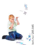 Купить «Мальчик подбрасывает  пазлы», фото № 285045, снято 29 марта 2008 г. (c) Ирина Мойсеева / Фотобанк Лори