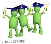 Купить «Трое счастливых выпускников с дипломами», иллюстрация № 287505 (c) Лукиянова Наталья / Фотобанк Лори