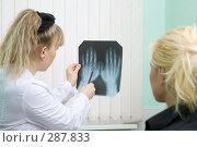 Купить «Врач изучает ренгтгеновский снимок рук в присутствии пациента», фото № 287833, снято 10 мая 2008 г. (c) Вадим Пономаренко / Фотобанк Лори