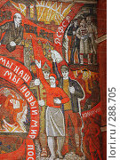 Купить «Фрагмент мозаики (Дехто Ю., 1969) на старом многоэтажном здании Шёлкового комбината в Наро-Фоминске», фото № 288705, снято 2 мая 2008 г. (c) ZitsArt / Фотобанк Лори