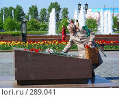 Купить «Пожилая женщина кладет цветы к памятнику на Поклонной горе в Москве», эксклюзивное фото № 289041, снято 8 мая 2008 г. (c) lana1501 / Фотобанк Лори