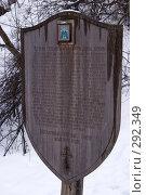 Купить «Молитва Сергию Радонежскому вырезанная на деревянной доске», фото № 292349, снято 1 марта 2008 г. (c) Sergey Toronto / Фотобанк Лори