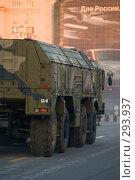 Купить «Военная техника на улицах Москвы», фото № 293937, снято 29 апреля 2008 г. (c) Михаил Мозжухин / Фотобанк Лори