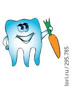 Купить «Для здоровых зубов полезна морковь», иллюстрация № 295785 (c) Анна Боровикова / Фотобанк Лори