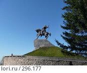 Купить «Памятник Салавату Юлаеву», фото № 296177, снято 3 октября 2007 г. (c) Газизов Роман / Фотобанк Лори