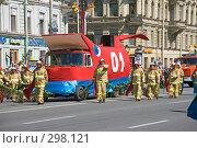 Купить «Карнавал 2008. Доблестные пожарные. Санкт-Петербург.», эксклюзивное фото № 298121, снято 24 мая 2008 г. (c) Александр Щепин / Фотобанк Лори