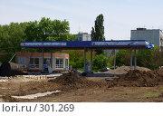 Купить «Строительство автозаправочной станции», эксклюзивное фото № 301269, снято 12 мая 2008 г. (c) Олег Хархан / Фотобанк Лори