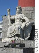 Купить «Санкт-Петербург. Ростральные колонны», фото № 302081, снято 28 мая 2008 г. (c) Александр Секретарев / Фотобанк Лори
