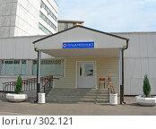 Купить «Вход в здание травмпункта», эксклюзивное фото № 302121, снято 28 мая 2008 г. (c) Татьяна Юни / Фотобанк Лори