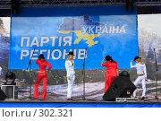 Купить «Выступление Украинского творческого коллектива Ялта 2008», эксклюзивное фото № 302321, снято 2 мая 2008 г. (c) Дмитрий Неумоин / Фотобанк Лори
