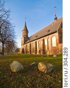 Купить «Кафедральный собор. Калининград», фото № 304289, снято 30 декабря 2007 г. (c) Liseykina / Фотобанк Лори