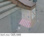Купить «Визуальный обман», фото № 305949, снято 19 сентября 2019 г. (c) Георгий Кайзер / Фотобанк Лори