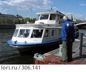 Купить «Москва-река, пристань напротив Кремля. Отход прогулочного катера», эксклюзивное фото № 306141, снято 27 апреля 2008 г. (c) lana1501 / Фотобанк Лори